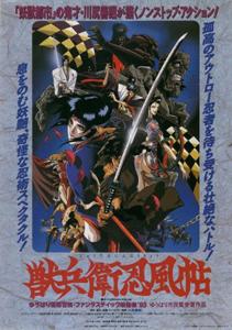 Ninja-Scroll-Poster